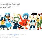 Image for the Tweet beginning: Поздравляем с Днем России!  Сегодня