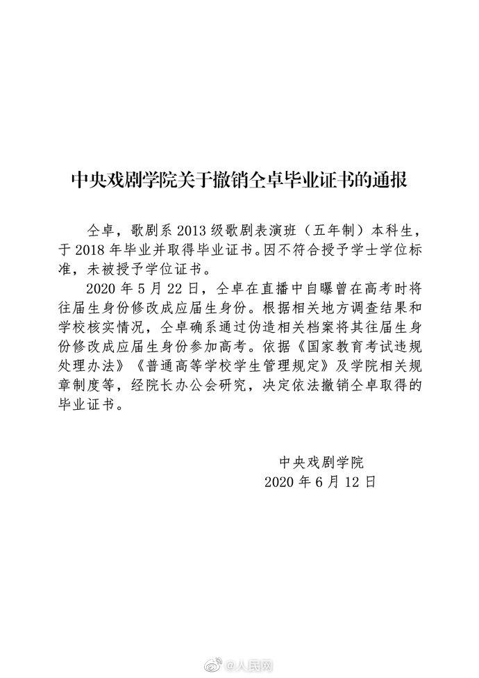 """人民日報People's Daily على تويتر: """"【#中戲撤銷仝卓畢業證書】12日 ..."""