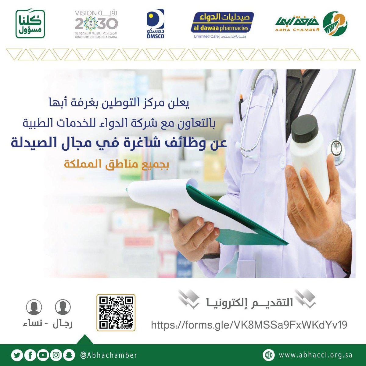 #وظائف شركة الدواء للخدمات الطبية بجميع أنحاء السعوديه ...