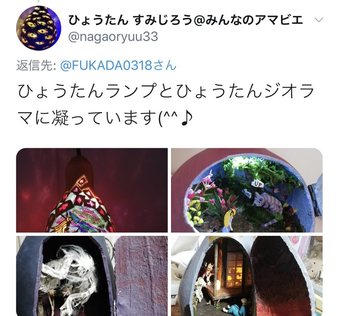 AV女優深田えいみのTwitter自撮りエロ画像95