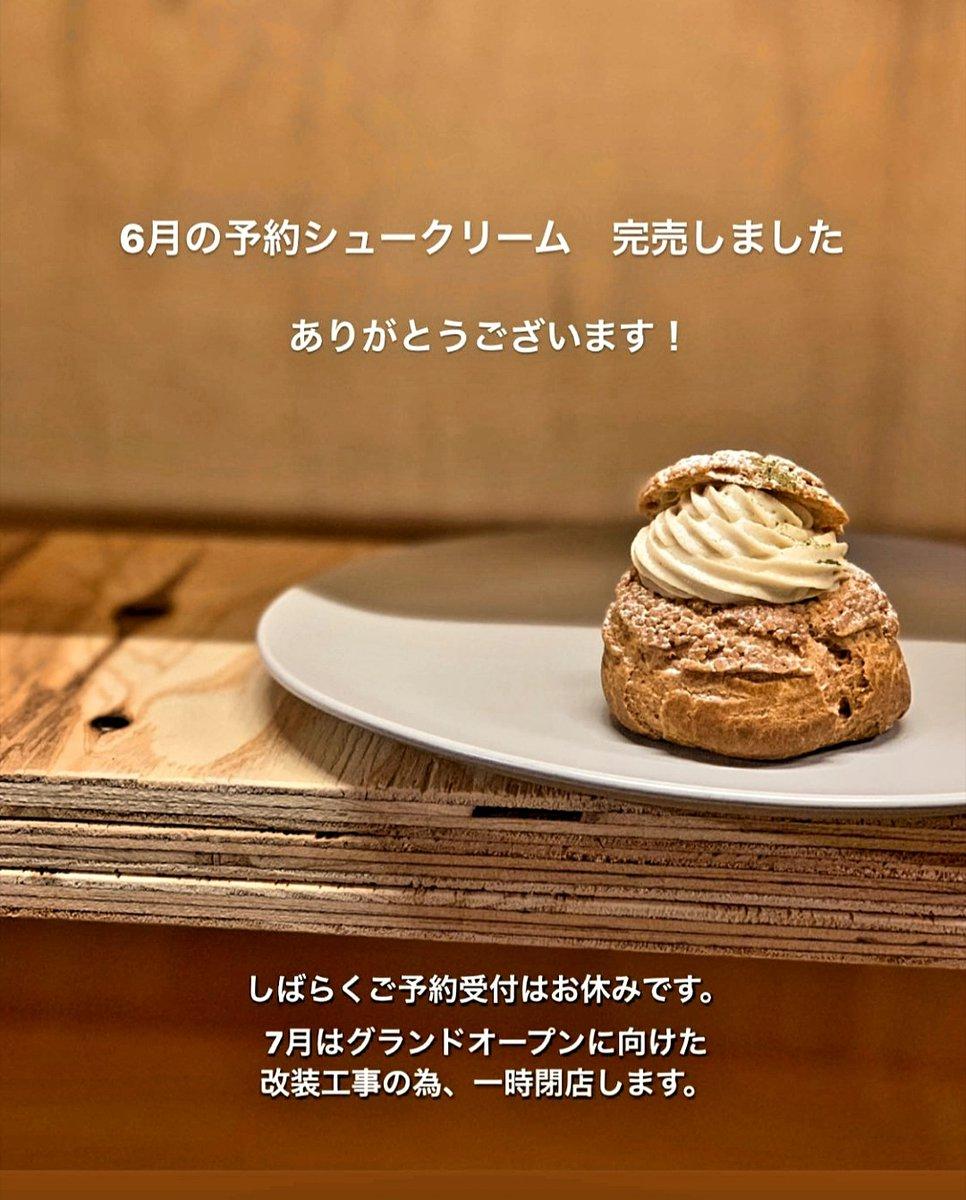 シュークリーム 本宮 本宮町ボンビーガールに出たシュークリーム店chouxへ!予約や購入方法 整理券が要るよ!