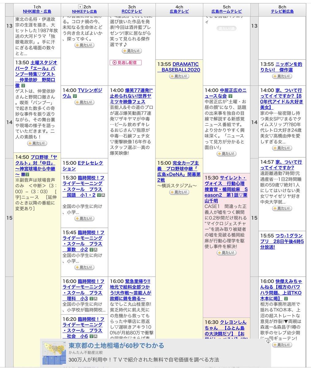 表 tv 広島 番組