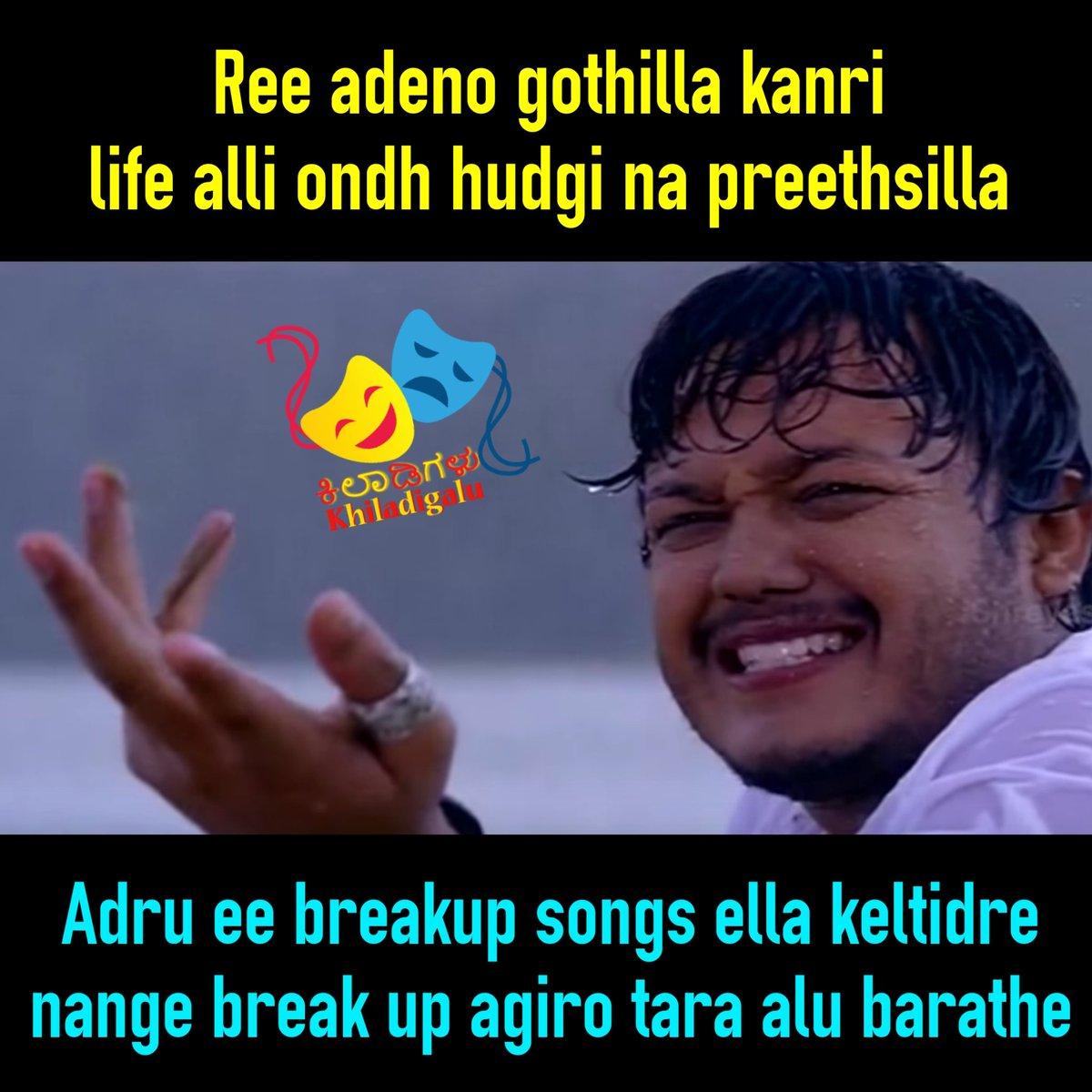 Lyrics, music#khiladigalu @khiladigalu #troll_khiladigalu @troll_khiladigalu #khiladi_hudugi @khiladi_hudugi #SaturdayMorning #SaturdayThoughts #SaturdayMotivation #trending #TwitterFactCheck #kannada #goldenstarganesh #mungarumale #breakup #memes #kannadamemes pic.twitter.com/oHQI5dDIcB