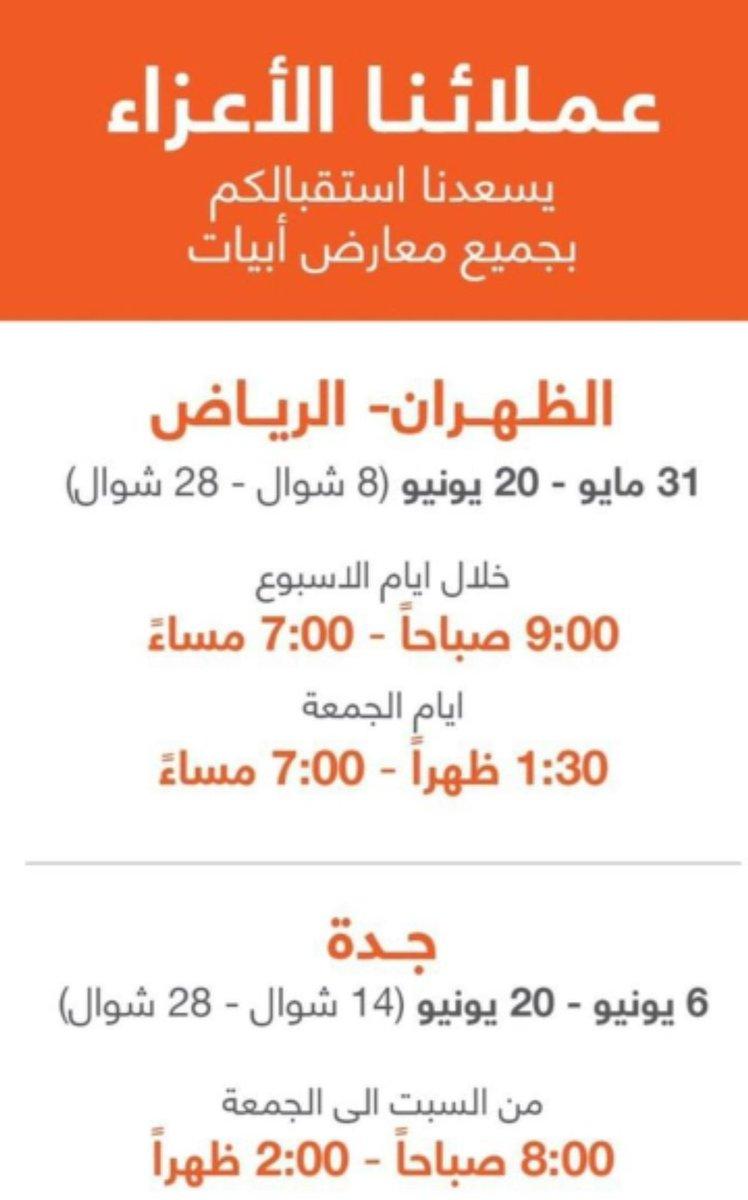 Abyat Ksa On Twitter اوقات عمل المعارض يوم الجمعة الرياض والظهران 4 عصرا حتى 11 مساء جدة 4 عصرا حتى 12 منتصف الليل