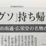 本日のパワーワード。「生グソ持ち帰り可」秋田魁新報より。
