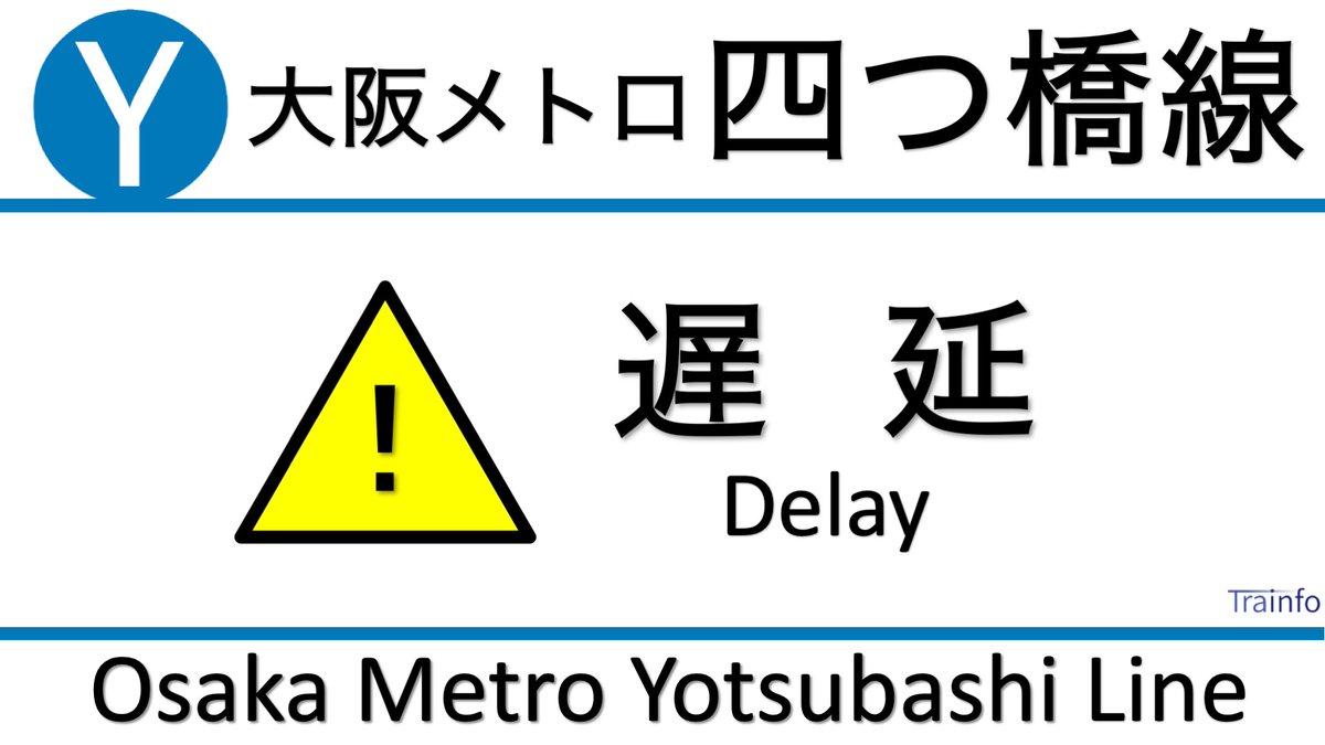 大阪 メトロ 遅延 証明 書