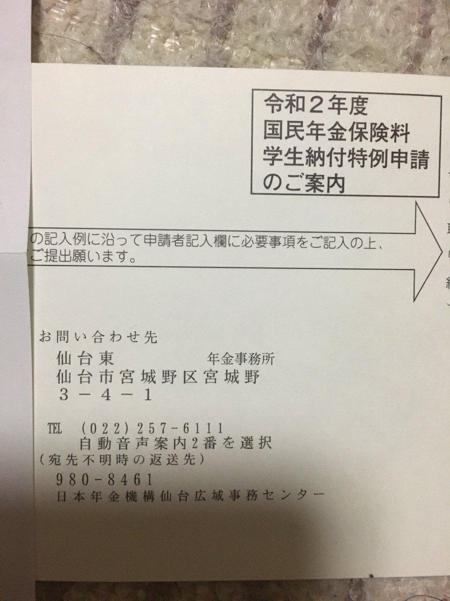 広域 事務 センター 日本 年金 機構 仙台