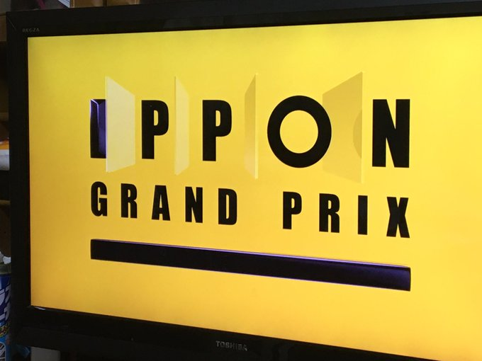 Ippon グランプリ 見逃し