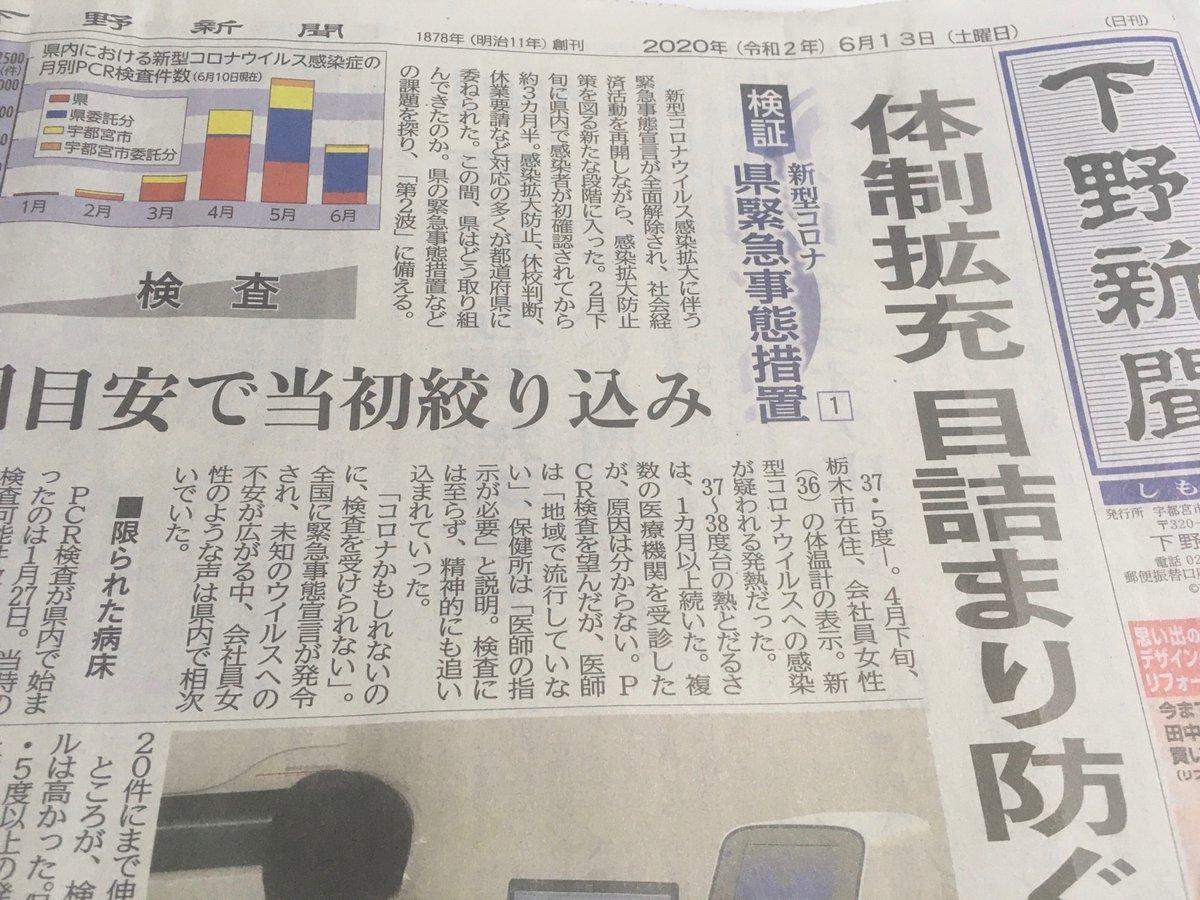 下野 新聞