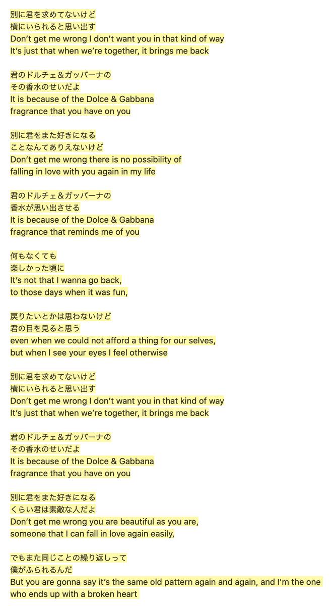 君のドルチェアンドガッバーナ 歌詞