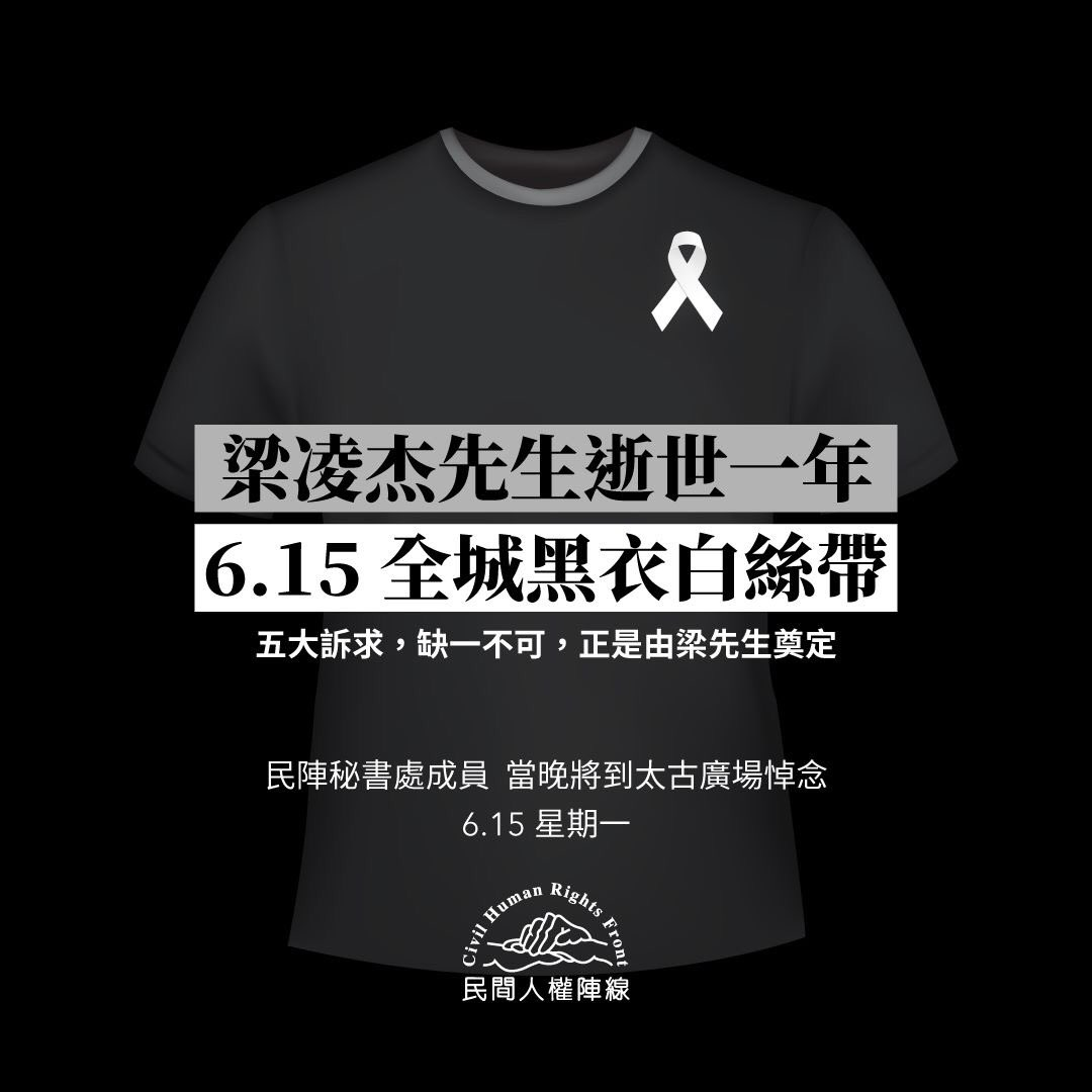 We invite everyone to wear in black with a white ribbon on Monday (15/6). A year ago, Mr.Leung Ling-kit, a supporter of the #antiELAB movement, fell down from Pacific Place and became our first tragic death. We ask everyone to commemorate and pay tribute to Mr. Leung. #hkprotest https://t.co/Vid6wUve5T