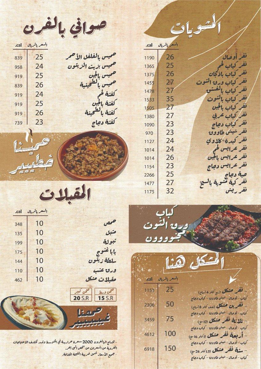 طارق باشا On Twitter احسن مكان مشويات بالرياض عندي Waraqaltoot لا يفوتكم طبق فوزي باشا و العربي مشويات دجاج و لحم والحميس والكفتة يوصلون مباشرة Https T Co Bdyj6fo1of