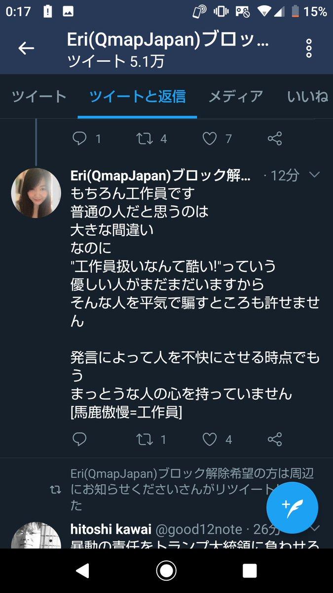 Twitter Q アノン