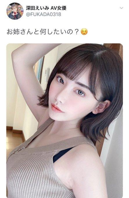 AV女優深田えいみのTwitter自撮りエロ画像117