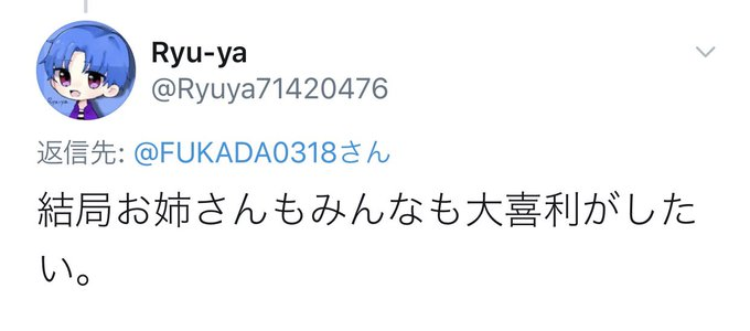 AV女優深田えいみのTwitter自撮りエロ画像118