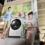この洗濯機の広告。笑顔の愛ちゃんが手にしてる本に震える…。
