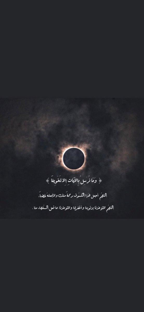"""#كسوف_الشمس  الحمد لله حمدا دائمًا طاهرا طيباً مباركاً فيه، اللهم ارحم أمة محمد رحمة عامة كافة اللهم إنا نستغفركَ ونتوب إليك الحمد لله حمداً دائمًا طاهراً طيباً مباركاً فيه، ملء السماوات وملء الأرض، وملء ما بينهما، وملء ما شئت من شيء بعد، أحق ما قال العبد، وكُلُنا لَكَ عبد"""". https://t.co/4x2ISCwqDQ"""