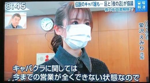 えみり テレビ 愛沢