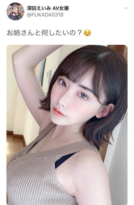 AV女優深田えいみのTwitter自撮りエロ画像139