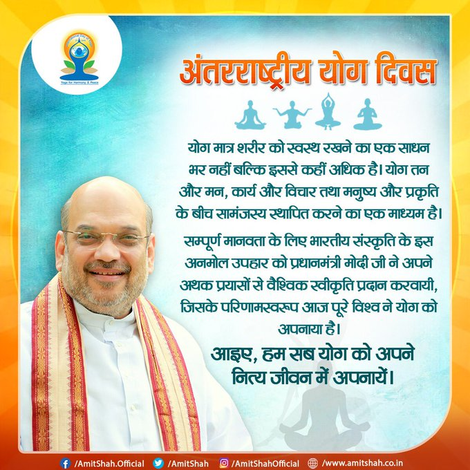 Union Home Minister, Shri Amit Shah greeted the people on the occasion of International Yoga Day 2020