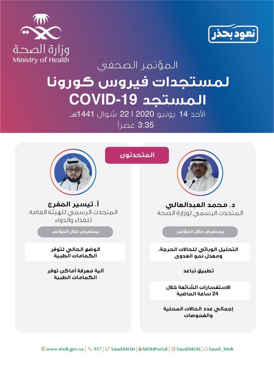 المتحدثون وأهم مواضيع المؤتمر الصحفي لمستجدات فيروس كورونا الجديد (COVID-19) ليوم غدٍ الأحد الموافق 22 شوال 1441 عند الساعة 3:35 عصراً. https://t.co/29xEdeMbAf