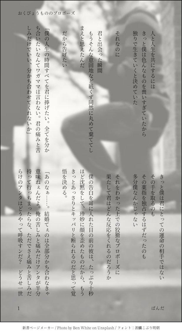 """ぱんだ в Twitter: """"『おくびょうもののプロポーズ』降新 降視点で、新 ..."""