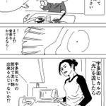 洗い物が面倒くさい?宇多田ヒカルのあの曲を流すと楽しくなるかも!
