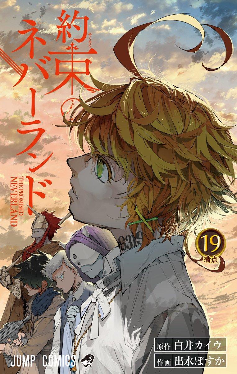 海外ドラマ化も決定し、連載も完結した『約束のネバーランド』の最新19巻は7月3日に発売!
