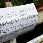 北九州市で路上に撒かれた毒餌を食べてペットが死亡する事案が発生!