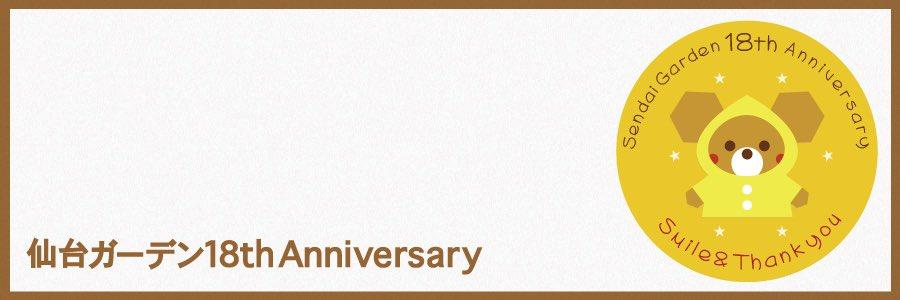 仙台夜アルバイトならGARDEN!!HPはこちら→〜ありがとう18周年〜10日間の勤務でお給料とは別に18万円が必ずGETできるビックチャンス!! #仙台 #夜 #高時給 #求人 #バイト #アルバイト #日払い #短期 #単発 #副業 #パート #仕事