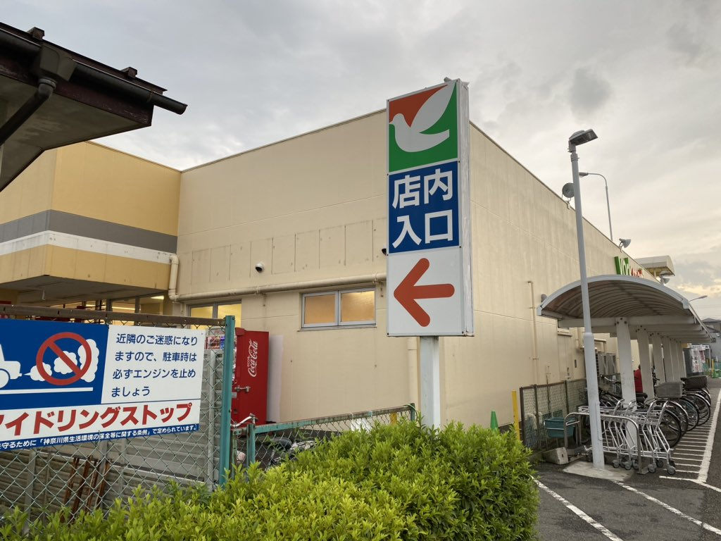田 名 ヨークマート