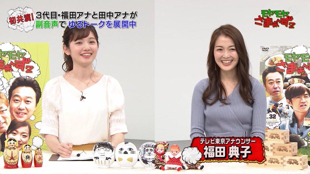 さま アナウンサー 田中 モヤ