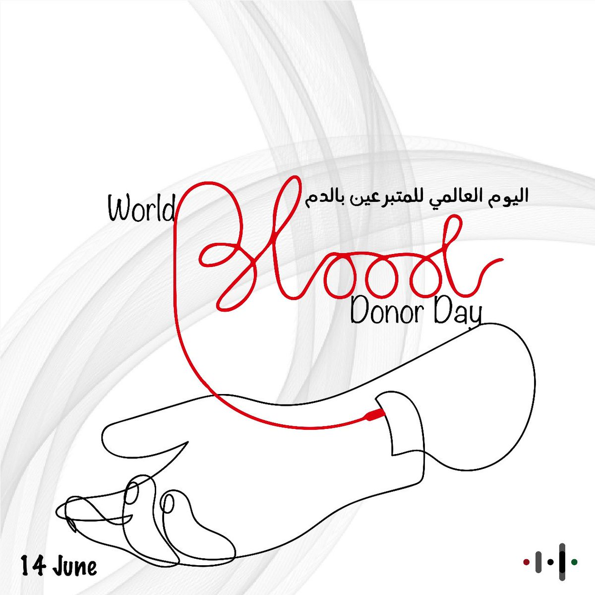 On June 14th, the world celebrates World Blood Donor Day, to raise awareness of the need for safe blood donation campaigns to strengthen the healthcare system, meet the needs of all patients and contribute to saving their lives, this is a special day to thank blood donors. https://t.co/FjT9bac6eF