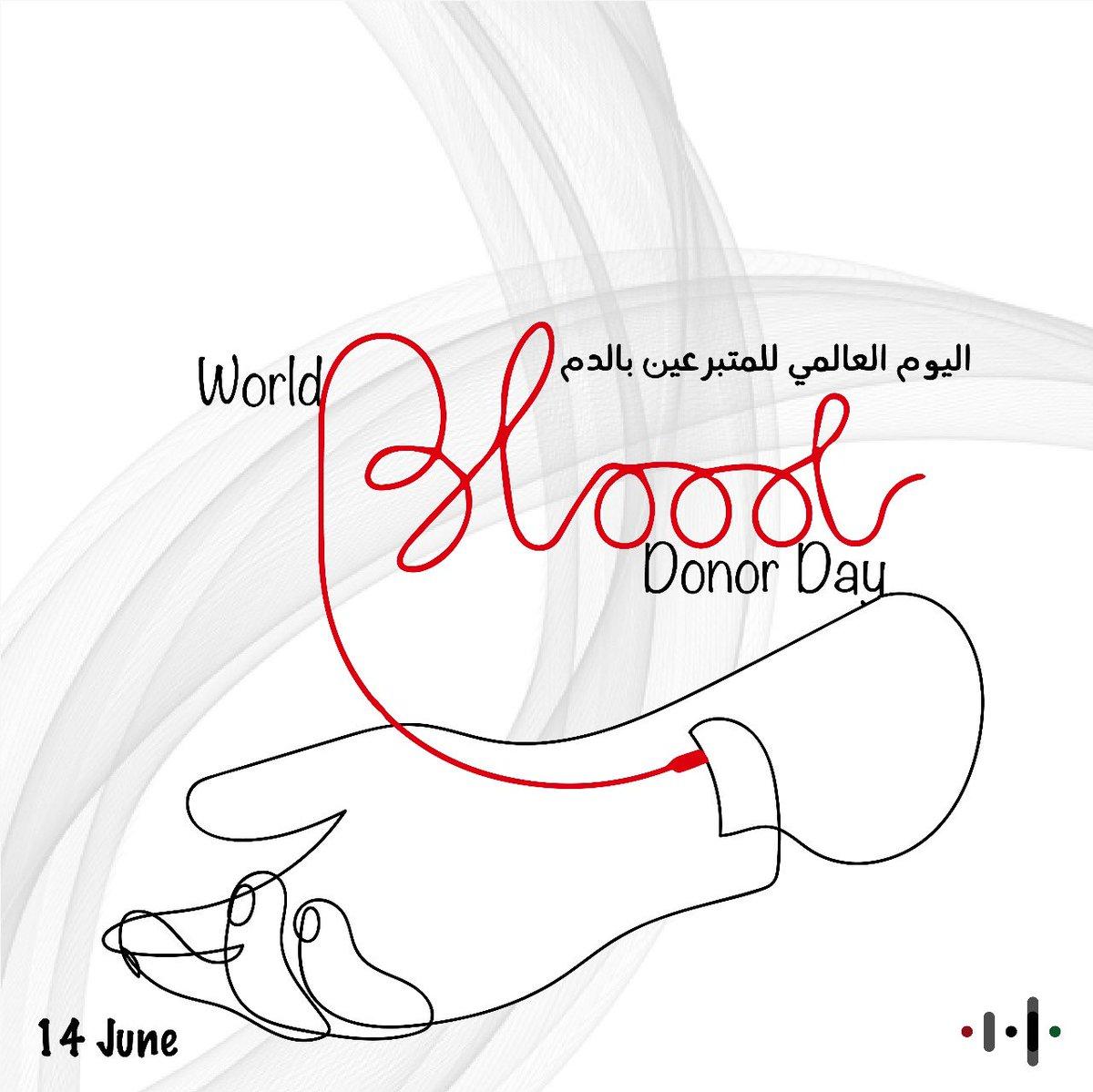 """يحتفل العالم في 14 يونيو """"باليوم العالمي للمتبرعين بالدم"""" لرفع مستوى الوعي على نطاق واسع بشأن الحاجة إلى حملات التبرع بالدم المأمون لتعزيز نظام الرعاية الصحية وتلبية احتياجات جميع المرضى والمساهمة في انقاذ الأرواح، باعتباره يوم خاص للاحتفاء بالأفراد الذين يتبرعون بالدم وشكرهم. https://t.co/F5FWDaXhas"""
