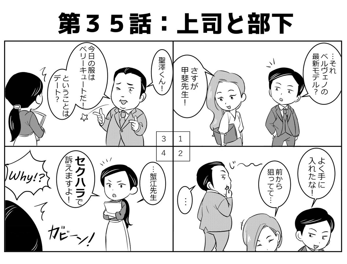 🌼SNS限定企画 #すーつ! 第35話🌼  第35話は、上司と部下 蟹江先生ーー!!全然違いますよ!!  #ドラマスーツ #SUITS #SUITS2 #SUITS漫画 #4コマ漫画  #佐藤権八郎 https://t.co/3ulSuXRkli