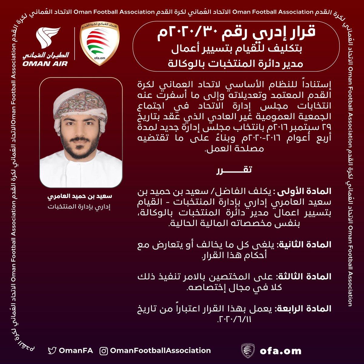 📌 تكليف سعيد بن حميد العامري للقيام بتسيير أعمال مدير دائرة المنتخبات بالوكالة.