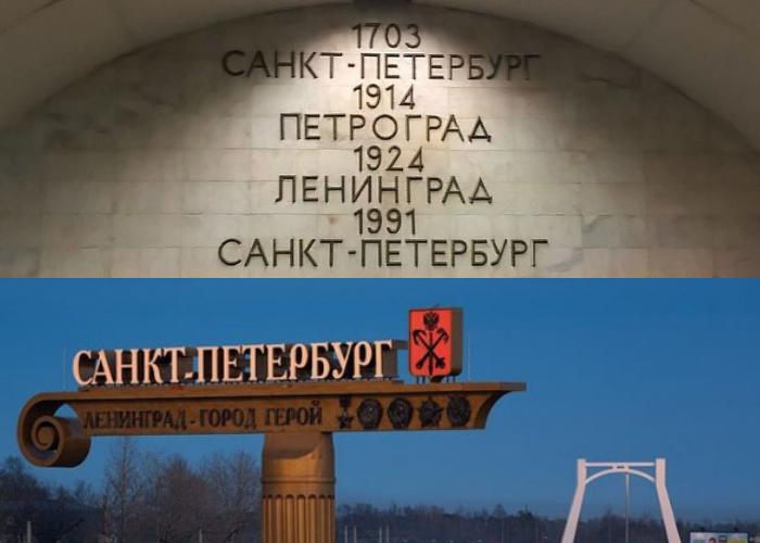 С Днем Рождения, Петербург! Несколько названий  и прозвищ великого города. Россия,История,Язык,Город