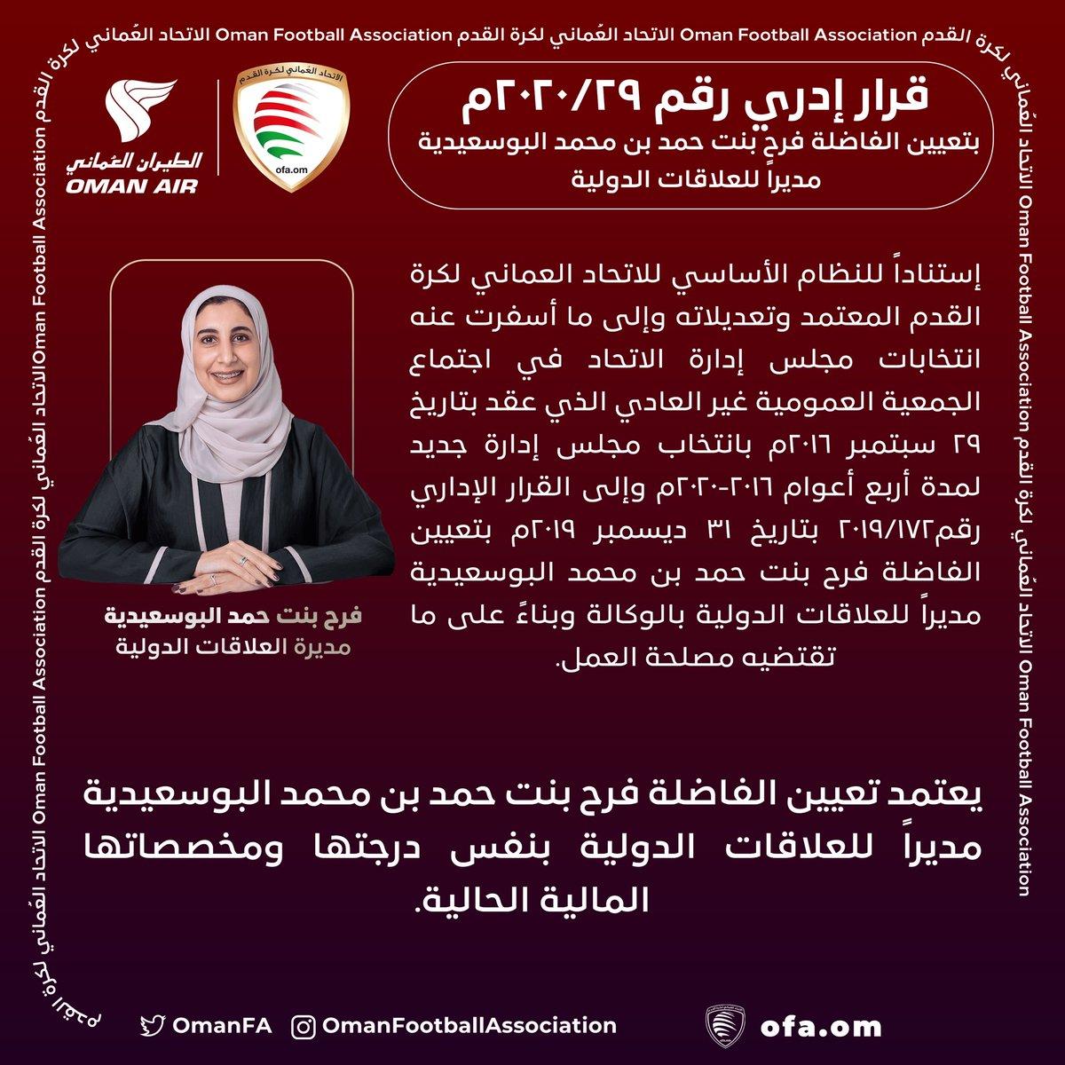 📌 تعيين الفاضلة فرح بنت حمد البوسعيدية مديراً للعلاقات الدولية.