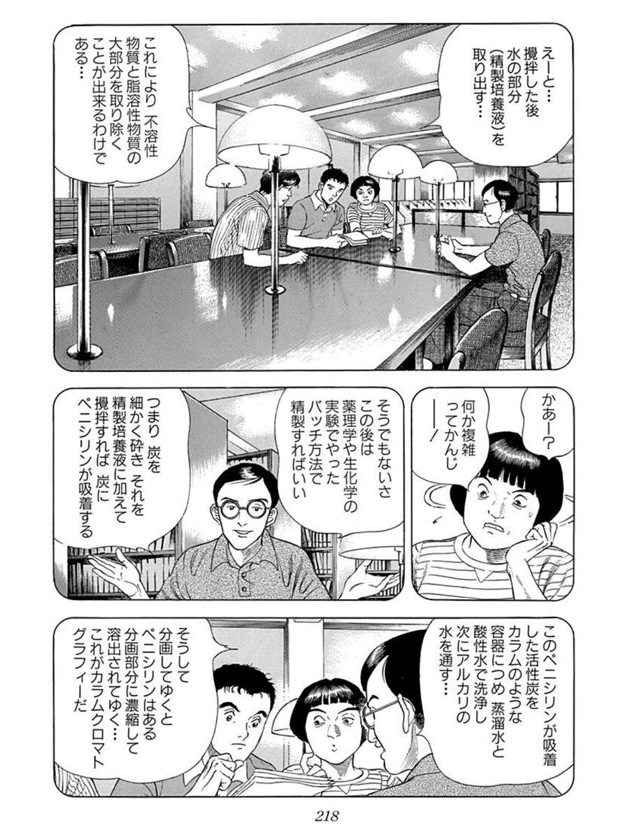 緒方 洪庵 ペニシリン