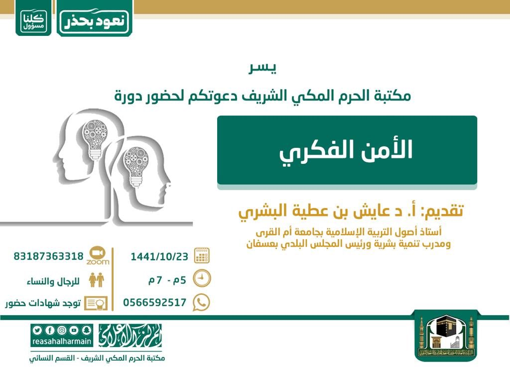 رئاسة شؤون الحرمين توفر دورة الأمن الفكري (عن بعد) بشهادات حضور