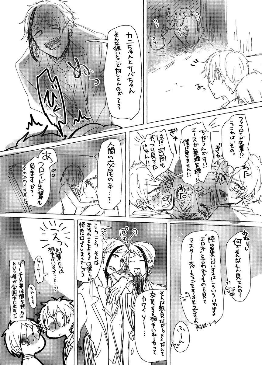 腐 エー デュース