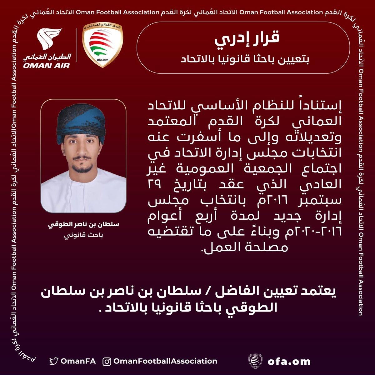 📌 تعيين الفاضل سلطان بن ناصر الطوقي باحثا قانونيا بالاتحاد.