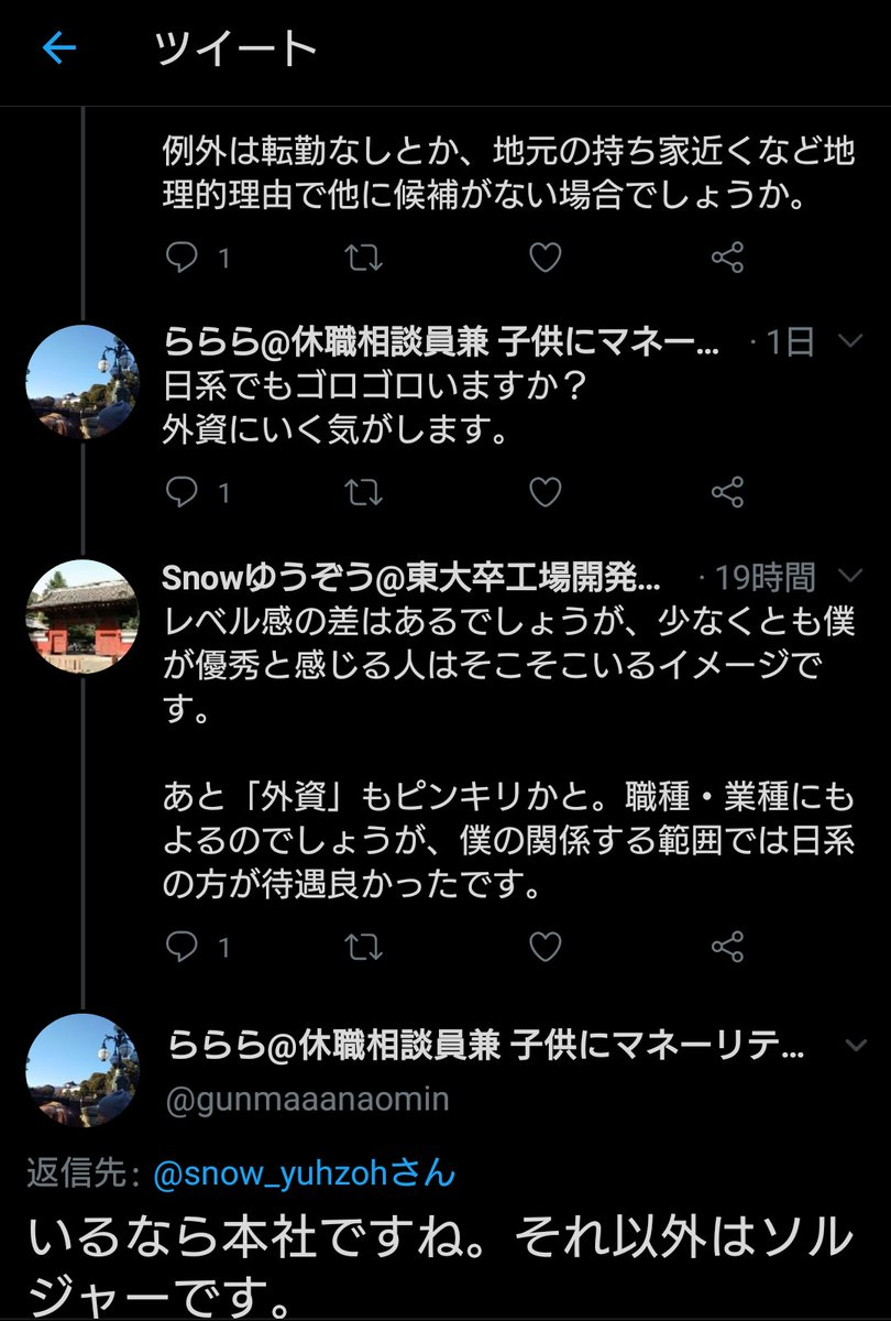 """S-素材くん@東大卒工場開発エンジニア on Twitter: """"メーカーの出世 ..."""