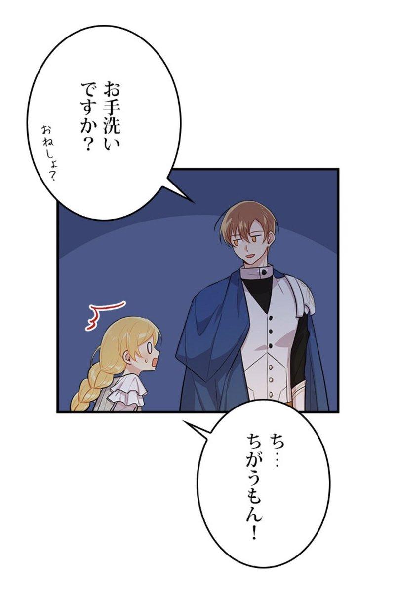 冷血 に は の なっ た 日 ある 娘 公爵 私