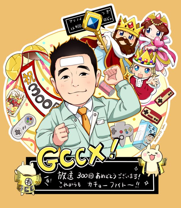 300分生放送 動画 ゲームセンターcx