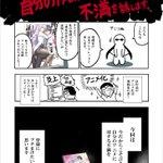 今だからこそ言える?漫画家が自作品アニメに対する不満を暴露!?