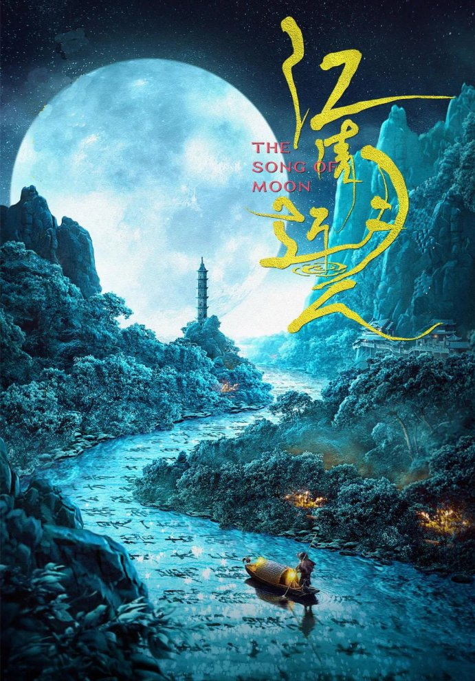 The first theater in mist in China, The Song of The Moon, will launch its virgin performance in mid-July in Jiande. The theme of the show comes from a famous poem of Tang Dynasty which consists of three big images including River, Moon and Human being. https://t.co/7AxUEwH3mg