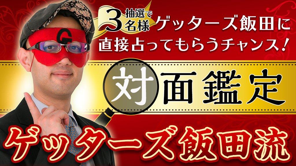 心 ゲッターズ 五星 飯田 流 占い 三