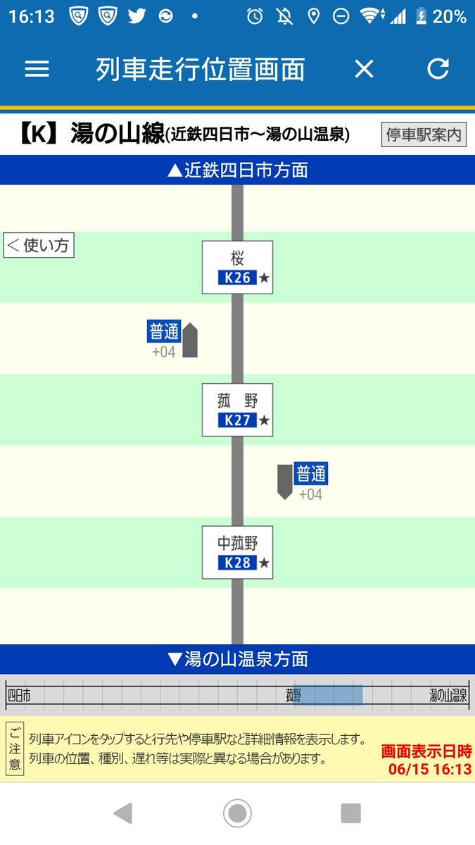近鉄運行状況