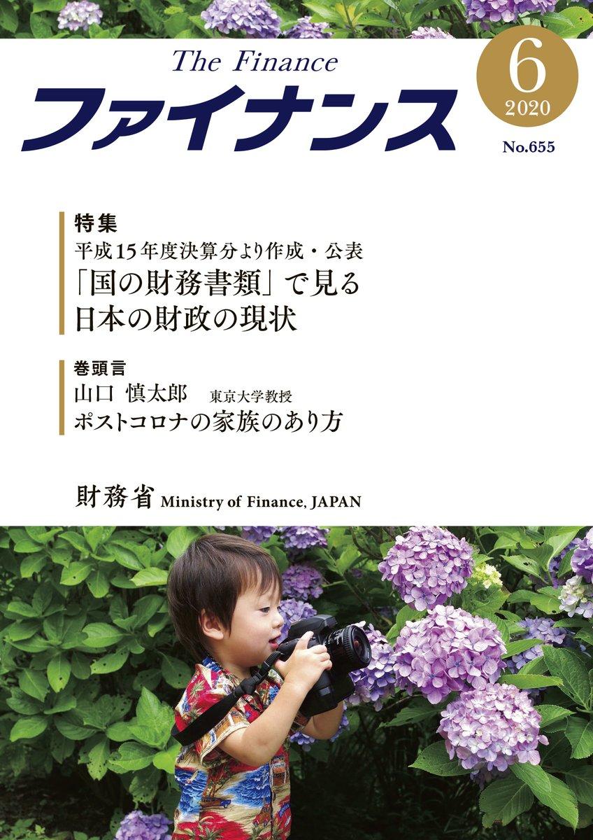 財務省広報誌ファイナンス令和2年6月号を発行しました。巻頭言は、山口慎太郎 東京大学教授による『ポストコロナの家族のあり方』を、特集は、『「国の財務書類」で見る日本財政の現状』を掲載しております。是非ご一読ください。 WEB:https://t.co/nK8yn3VhmK 電子ブック:https://t.co/JckEAcTCig https://t.co/6v66qFSvtI